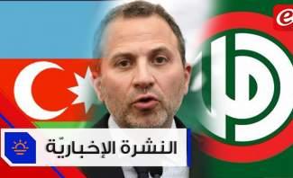موجز الأخبار: حركة أمل وباسيل يردان على ماكرون وإستمرار التوتر بين أذربيجان وأرمينيا