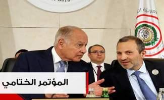 مؤتمر ختامي لباسيل وأبوالغيط بعد إنتهاء القمة العربية التنموية