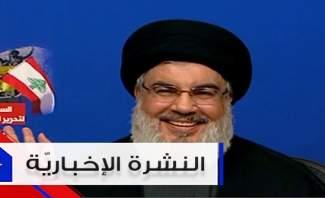 """موجز الأخبار: نصر الله يتوعد """"إسرائيل"""" بالرّد وبومبيو إتصل بالحريري"""