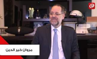 خير الدين لتلفزيون النشرة: تكليف الحريري خفّض سعر الدولار ونتوقّع أداءً إيجابيًا بالمرحلة المقبلة