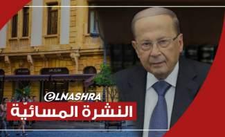 النشرة المسائية: عون يدعو المجتمع الدولي للتدخّل في فلسطين ومطالبات بتمديد وقت فتح المؤسسات السياحية
