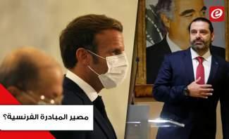 مصير المبادرة الفرنسية في ظل مبادرة الحريري