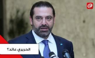 الحريري رئيسًا مكلّفًا للحكومة الخميس المقبل؟