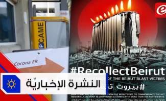 """موجز الأخبار: عدّاد كورونا اليومي يتخطى الألف وإحياء حفل """"بيروت تنذكر"""" بعد 40 يومًا من إنفجار المرفأ"""