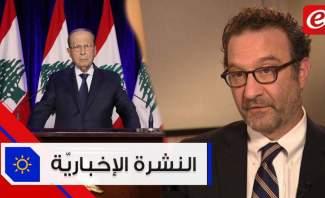 موجز الأخبار:عون يعلن دخول لبنان النادي النفطي وسلسلة مواقف أميركية تجاه لبنان