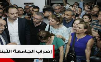 إضراب الجامعة اللّبنانية مستمرّ رغم الضغوطات السياسيّة والحزبية!