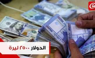 الدولار يلامس الـ2500 ليرة… كيف برّر نقيب الصيارفة الأمر؟