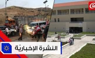 موجز الأخبار: العسكريون المتقاعدون بدأوا قطع الطريقات والاضراب في الجامعة اللبنانية سيعلق مؤقتا