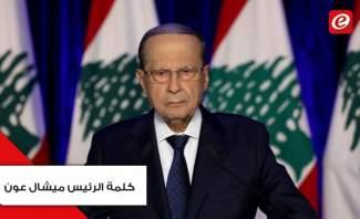 الرئيس عون: لبنان يحتاج بشكل كبير للمزيد من الدعم لمساعدته على تخطي الظروف الطارئة