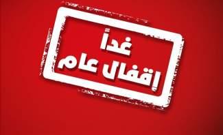 خوري هوم تغلق أبوابها غداً تضامناً مع الإضراب العام