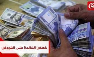 خفض الفائدة على القروض: هل يحلّ أزمة الصناعة في لبنان؟
