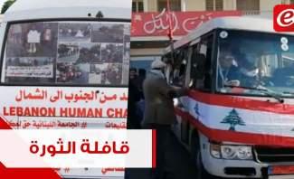 """""""قافلة الثورة""""... من ساحات الجنوب إلى كل لبنان"""