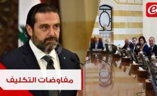 من سيكون بديل سعد الحريري؟