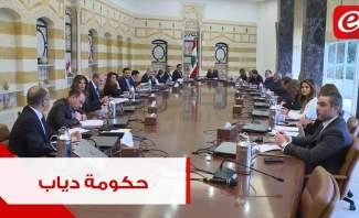 هل ستحصل حكومة دياب على الثقة في مجلس النواب؟