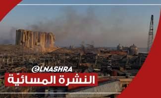 النشرة المسائية: لبنان يطالب دولاً تملك أقمارا إصطناعية لتزويده بصور لموقع مرفأ بيروت