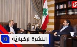 موجز الأخبار: الوطني الحر سيبلغ الحريري اليوم رؤيته للحلول وأميركا ترخّص