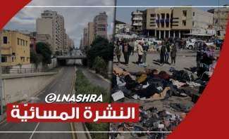 النشرة المسائية: تمديد قرار الاغلاق الكامل حتى 8 شباط وقتلى وجرح بتفجير إنتحاري في بغداد