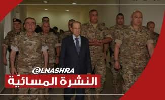 النشرة المسائية: جمود على خط التأليف بانتظار الاثنين والرئيس عون يؤكد ان الجيش سيبقى ضمانة الاستقرار
