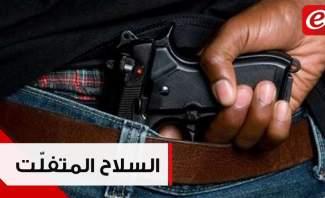 السلاح المتفلّت..استقواء على الدولة؟
