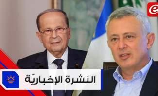 موجز الأخبار: فرنجية يشنّ هجومًا عنيفًا على باسيل والرئيس عون يلتقي المطران عودة #فترة_وبتقطع