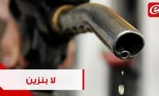 اضراب عام في قطاع النفط ... هل من حل؟