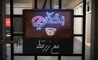بكفي: الحريري عم يلعب بلا التقدمي..والتويتات وصلت للركب