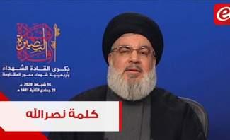 كلمة السيد حسن نصرالله في ذكرى القادة الشهداء وأربعينيّة شهداء محور المقاومة