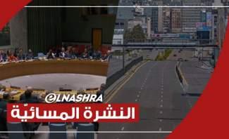 النشرة المسائية: معدل الإلتزام بالإقفال العام 94% وشكوى لمجلس الأمن لإطلاق سراح الراعي اللبناني