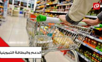 هل يُعرف مصير الدعم نهاية الاسبوع المقبل؟ وهل لبنان جاهز للبطاقة التموينية؟