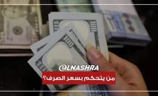 ارتفاع سعر صرف الدولار بين مصرف لبنان ولجنة الرقابة على المصارف والسوق السوداء