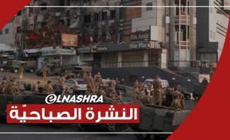 النشرة الصباحية: قتلى وجرحى بإشتباكات بين مسلحين بخلدة وميقاتي في بعبدا اليوم