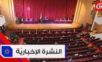 موجز الأخبار: عون ينوه بقرار مجلس النواب حول التدقيق الجنائيوالإدعاء على 71 شخصا بقضية فرار السجناء