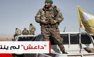 """""""داعش"""" لم ينته : التنظيم يدخل مرحلة جديدة!"""