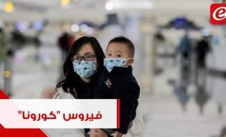 فيروس كورونا يضرب الصين وتخوّف من انتشاره على مستوى العالم