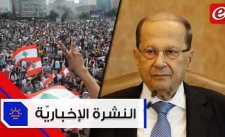 موجز الاخبار: التظاهرات بيومها ال28 والرئيس عون يواصل اتصالاته لاجراء الاستشارات النيابية