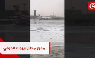 تراكم طبقات من البَرد على مدرج مطار بيروت الدولي
