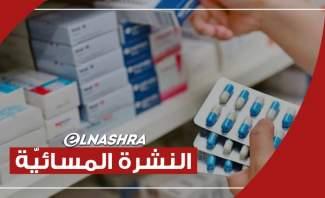 النشرة المسائية:الأدوية ستؤمن بدءاً من اليوم وبحصلي يهدد بتوقف الاستيراد