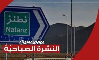 النشرة الصباحية: تسجيل 2213 اصابة جديدة بكورونا واضرار كبيرة تصيب منشأة نطنز الإيرانية