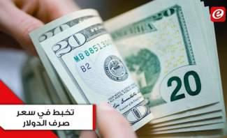 سعر صرف الدولار بين الإنخفاض والإرتفاع... ماذا يحصل في السوق السوداء؟