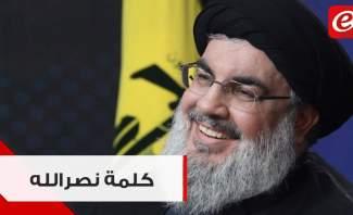 """الكلمة الكاملة للأمين العام لـ""""حزب الله"""" السيد حسن نصرالله"""