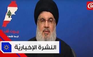 موجز الأخبار: توقيفات لمسؤولين بعد انفجار بيروت ونصرالله يقول أن لا شيء يعود له في المرفأ