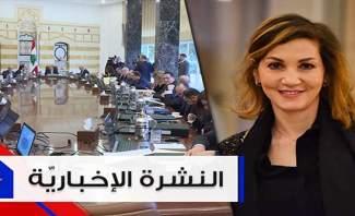 موجز الأخبار: المجلس الدستوري يُبطل نيابة ديما جمالي وزيارة سوريا تعكّر صفو جلسة مجلس الوزراء الأولى
