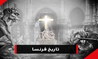 """بالفيديو, أبرز الأحداث التي شهدتها كاتدرائية """"نوتر دام"""""""