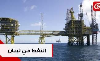 النفط في لبنان: بالوقائع والارقام