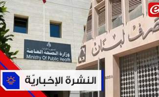 موجز الأخبار: 63 إصابة جديدة بكورونا في لبنان ودياب يعلن أن المصرف المركزي سيحمي الليرة #فترة_وبتقطع