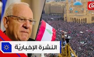 موجز الأخبار: الثورة الشعبية مستمرة حتى إشعار آخر ورئيس اسرائيل يكلف غانتس تشكيل الحكومة