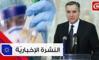 موجز الأخبار: توافق على أن يستمر أديب بالمشاورات بدون مهلة جديدة و4 وفيات و685 إصابة جديدة بكورونا