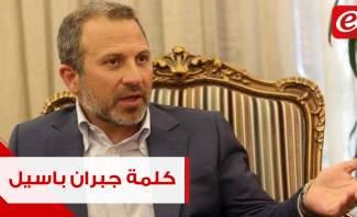 الكلمة الكاملة لرئيس التيار الوطني الحر جبران باسيل