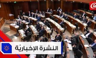 موجز الأخبار: مجلس النواب يقر موازنة الـ 2020 وتراجع سندات لبنان الدولارية
