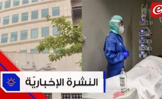 موجز الأخبار:الإصابات بكورونا في لبنان تتخطى الـ500 وقراران جديدان لمصرف لبنان